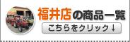 福井店の商品一覧はこちらをクリック