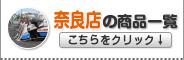 奈良店の商品一覧はこちらをクリック