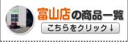 富山店の商品一覧はこちらをクリック