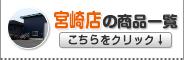宮崎店の商品一覧はこちらをクリック