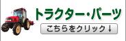 トラクター・パーツの商品一覧はこちらをクリック