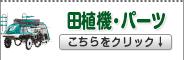 田植機・パーツの商品一覧はこちらをクリック