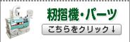 籾摺機・パーツの商品一覧はこちらをクリック