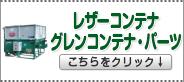 レザーコンテナ・グレンコンテナ・パーツの商品一覧はこちらをクリック